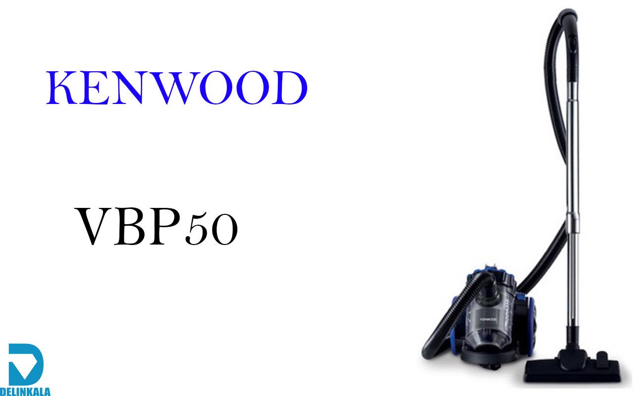 نگاهی کامل به جاروبرقی کنوود مدل VBP50