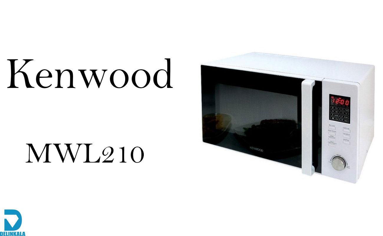 نگاهی کامل مايکروفر کنوود مدل MWL210