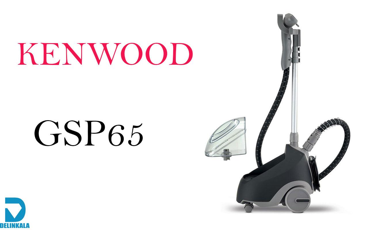 نگاهی کامل به اتو ایستاده کنوود مدل GSP65