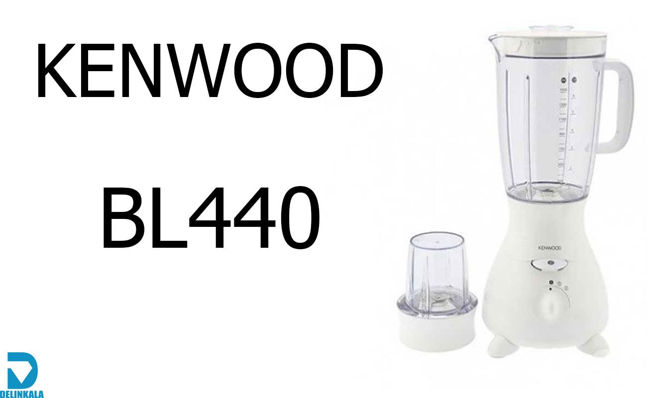 نگاهی کامل مخلوط کن کنوود مدل BL440
